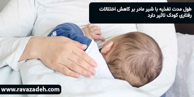 Photo of طول مدت تغذیه با شیر مادر بر کاهش اختلالات رفتاری کودک تاثیر دارد