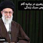 توصیه مقام معظم رهبری در بیانیه گام دوم انقلاب در خصوص سبک زندگی