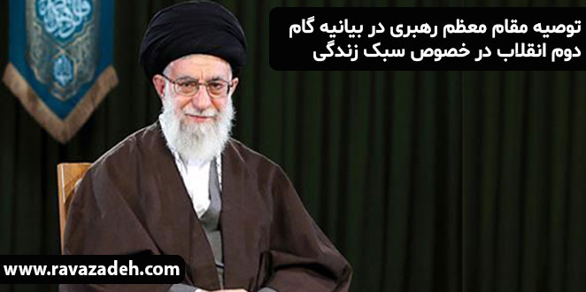 Photo of توصیه مقام معظم رهبری در بیانیه گام دوم انقلاب در خصوص سبک زندگی