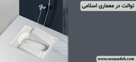 توالت در معماری اسلامی