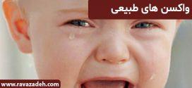 واکسن های طبیعی: اشک