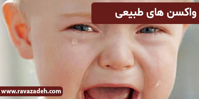 Photo of واکسن های طبیعی: اشک