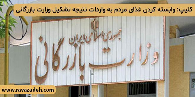 Photo of کلیپ: وابسته کردن غذای مردم به واردات نتیجه تشکیل وزارت بازرگانی