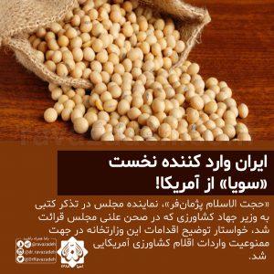 ایران وارد کننده نخست «سویا» از آمریکا!