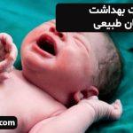 برنامههای وزارت بهداشت برای ترویج زایمان طبیعی