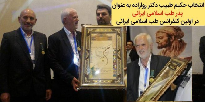انتخاب حکیم طبیب دکتر حسین روازاده به عنوان پدر طب اسلامی ایرانی + گزارش تصویری از کنفرانس طب اسلامی ایرانی