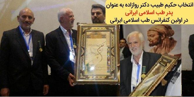 Photo of انتخاب حکیم طبیب دکتر حسین روازاده به عنوان پدر طب اسلامی ایرانی + گزارش تصویری از کنفرانس طب اسلامی ایرانی