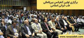 اخبار تکمیلی اولین کنفرانس بینالمللی طب ایرانی اسلامی + گزارش تصویری