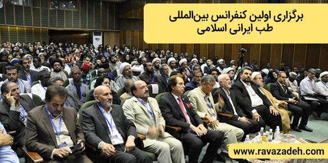 Photo of برگزاری اولین کنفرانس بینالمللی طب ایرانی اسلامی