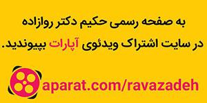 کانال رسمی حکیم دکتر روازاده در آپارات