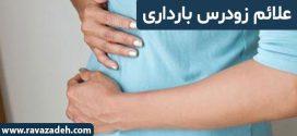 علائم زودرس بارداری