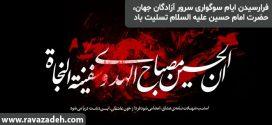فرارسیدن ایام سوگواری سرور آزادگان جهان، حضرت امام حسین علیه السلام تسلیت باد