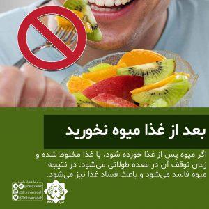بعد از غذا میوه نخورید