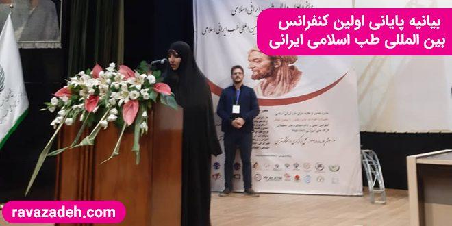 بیانیه پایانی اولین کنفرانس بینالمللی طب ایرانی اسلامی