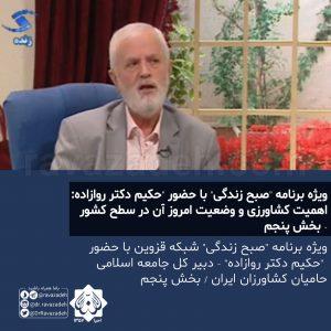 """ویژه برنامه """"صبح زندگی"""" با حضور """"حکیم دکتر روازاده: """"اهمیت کشاورزی و وضعیت امروز آن در سطح کشور - بخش پنجم"""