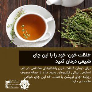 """""""غلظت خون"""" خود را با این چای طبیعی درمان کنید"""