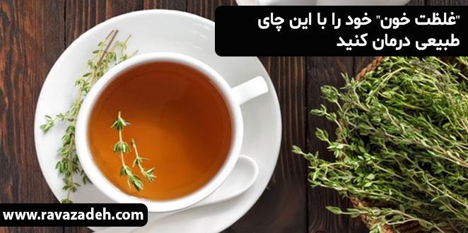 "Photo of ""غلظت خون"" خود را با این چای طبیعی درمان کنید"
