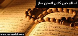 اسلام دین کامل انسان ساز