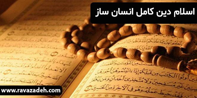 Photo of اسلام دین کامل انسان ساز