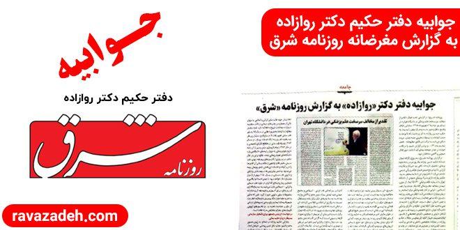 جوابیه دفتر حکیم دکتر روازاده به گزارش مغرضانه روزنامه شرق