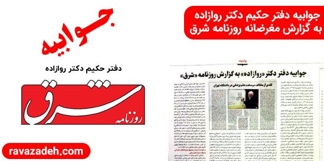 Photo of جوابیه دفتر حکیم دکتر روازاده به گزارش مغرضانه روزنامه شرق