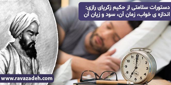 Photo of دستورات سلامتی از حکیم زکریای رازی: اندازه ى خواب، زمان آن، سود و زیان آن