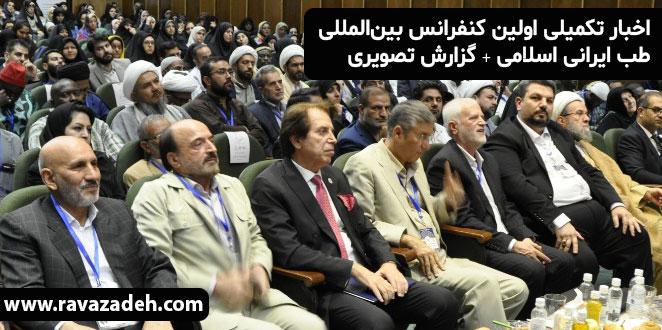 Photo of اخبار تکمیلی اولین کنفرانس بینالمللی طب ایرانی اسلامی + گزارش تصویری