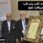 حکیم دکتر روازاده، لقب پدر طب اسلامی ایرانی را دریافت نمود