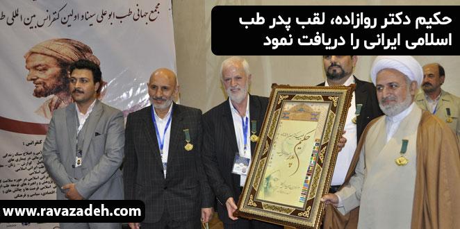 Photo of حکیم دکتر روازاده، لقب پدر طب اسلامی ایرانی را دریافت نمود