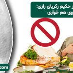 دستورات سلامتی از حکیم زکریای رازی: پرهیز از پرخوری و روی هم خواری