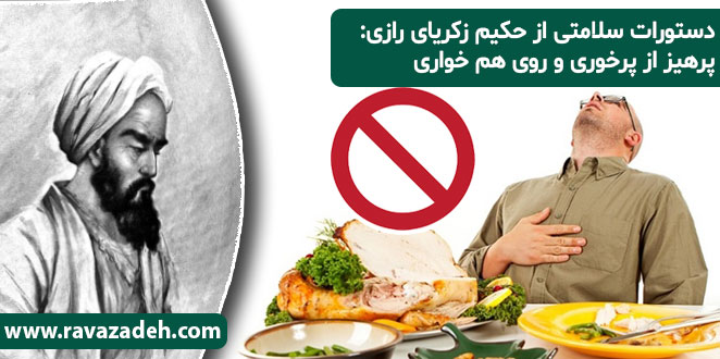 Photo of دستورات سلامتی از حکیم زکریای رازی: پرهیز از پرخوری و روی هم خواری