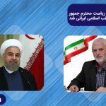 نامه دکتر روازاده به دکتر روحانی رئیس جمهور