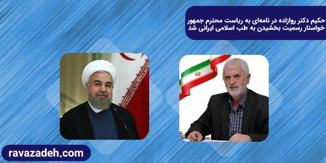 حکیم دکتر روازاده در نامهای به ریاست محترم جمهور خواستار رسمیت بخشیدن به طب اسلامی ایرانی شد