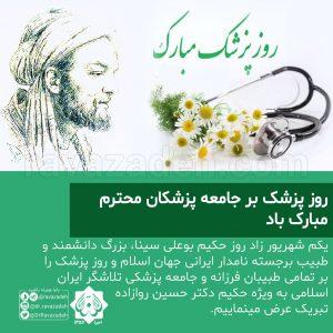 روز پزشک بر جامعه پزشکان محترم مبارک باد