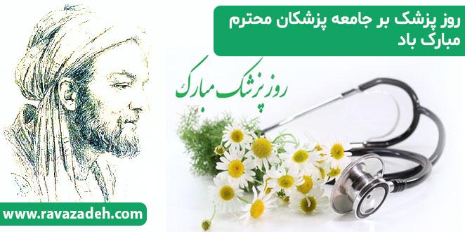 Photo of روز پزشک بر جامعه پزشکان محترم مبارک باد