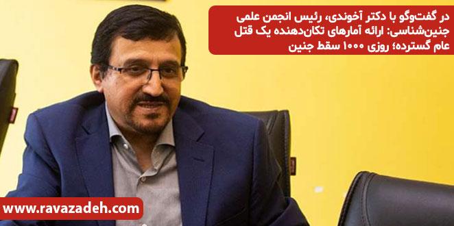 Photo of در گفتوگو با دکتر آخوندی، رئیس انجمن علمی جنینشناسی: ارائه آمارهای تکاندهنده یک قتلعام گسترده؛ روزی 1000 سقط جنین