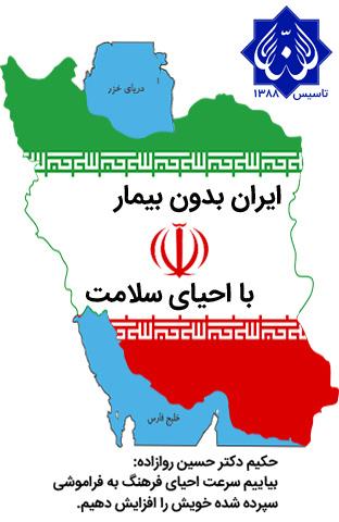 ایران بدون بیمار با احیای سلامت