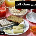کنترل وزن با خوردن صبحانه كامل