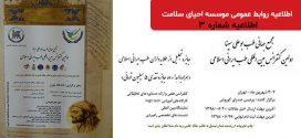 اطلاعیه شماره ۳ در خصوص اولین کنفرانس بین المللی طب اسلامی ایرانی