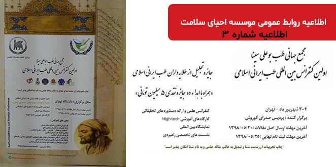 Photo of اطلاعیه شماره 3 در خصوص اولین کنفرانس بین المللی طب اسلامی ایرانی
