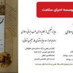 اطلاعیه شماره ۲ در خصوص اولین کنفرانس بین المللی طب اسلامی ایرانی– تخفیف ویژه احیای سلامت