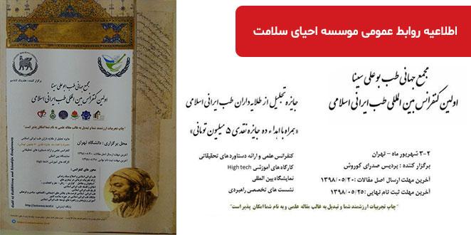 Photo of اطلاعیه شماره 2 در خصوص اولین کنفرانس بین المللی طب اسلامی ایرانی– تخفیف ویژه احیای سلامت