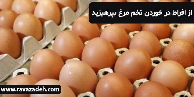 از افراط در خوردن تخم مرغ بپرهیزید