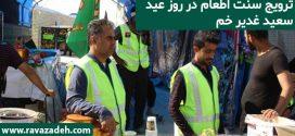 ترویج سنت اطعام در روز عید سعید غدیر خم