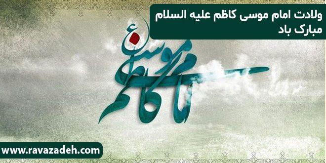 ولادت امام موسی کاظم علیه السلام مبارک باد