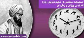 دستورات سلامتی از حکیم زکریای رازی: اندازه ى ورزش و زمان آن
