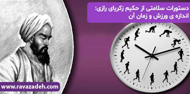 Photo of دستورات سلامتی از حکیم زکریای رازی: اندازه ى ورزش و زمان آن