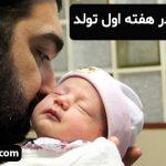 احكام كودك در هفته اول تولد
