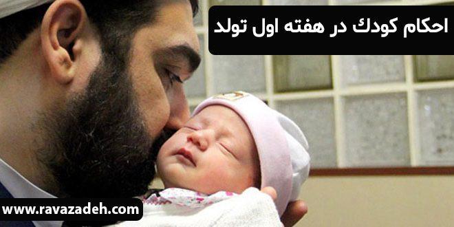احکام کودک در هفته اول تولد