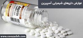 عوارض داروهای شیمیایی: آسپیرین